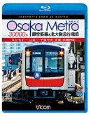 Osaka Metro 30000系 御堂筋線&北大阪急行電鉄 4K撮影作品 なかもず〜江坂〜千里中央 往復【Blu-ray】