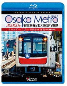Osaka Metro 30000系 御堂筋線&北大阪急行電鉄 4K撮影作品 なかもず〜江坂〜千里中央 往復【Blu-ray】 [ (鉄道) ]