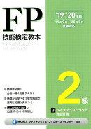 FP技能検定教本2級(3分冊 '19〜'20年版)