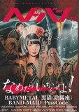 ヘドバン(Vol.19) なめたらいかんぜよ! (SHINKO MUSIC MOOK)