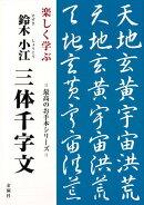 【バーゲン本】楽しく学ぶ鈴木小江三体千字文