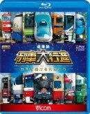 劇場版 列車大行進 〜日本を駆ける列車たち〜【Blu-ray】