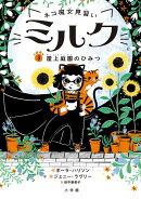 ネコ魔女見習い ミルク(3)