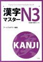 漢字マスターN3 日本語能力試験N3レベル [ アークアカデミー ]