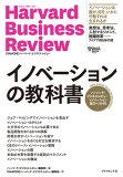 イノベーションの教科書 (Harvard Business Review Press)
