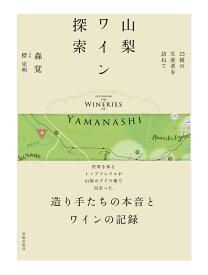 山梨ワイン探索~23組の生産者を訪ねて~ [ 森覚 ]