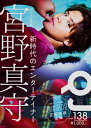 Quick Japan 138