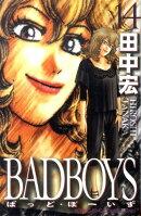 BAD BOYS 14巻