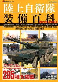 陸上自衛隊装備百科(2019-2021) (イカロスMOOK 『Jグランド』特選ムック)
