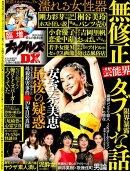 臨増ナックルズDX(vol.13)