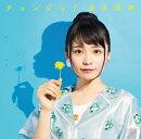 チェンジっ! (初回限定盤 CD+Blu-ray)