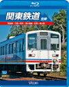 ビコム ブルーレイ展望::関東鉄道 全線【Blu-ray】 [ (鉄道) ]