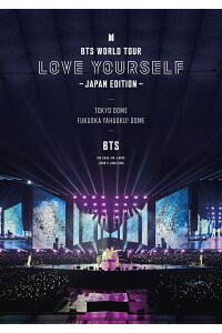 BTSWORLDTOUR'LOVEYOURSELF'〜JAPANEDITION〜(通常盤)[BTS]