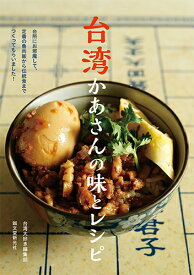 台湾かあさんの味とレシピ 台所にお邪魔して、定番の魯肉飯から伝統食までつくってもらいました! [ 台湾大好き編集部 ]