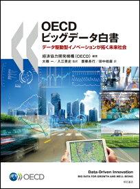 OECDビッグデータ白書 データ駆動型イノベーションが拓く未来社会 [ 経済協力開発機構(OECD) ]