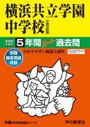 横浜共立学園中学校(2回分収録)(2020年度用)