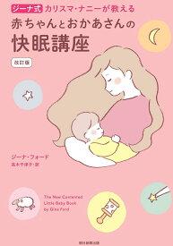赤ちゃんとおかあさんの快眠講座 改訂版 ジーナ式 カリスマ・ナニーが教える [ ジーナ・フォード ]