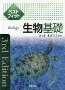 ベストフィット生物基礎3rd Edit