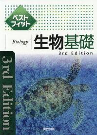 ベストフィット生物基礎3rd Edit [ 実教出版編修部 ]