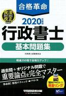 2020年度版 合格革命 行政書士 基本問題集