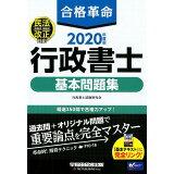 合格革命行政書士基本問題集(2020年度版)