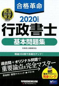 2020年度版 合格革命 行政書士 基本問題集 [ 行政書士試験研究会 ]
