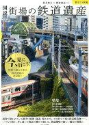 図説街場の鉄道遺産(東京23区編)