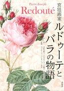 【謝恩価格本】宮廷画家ルドゥーテとバラの物語