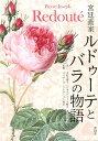 【謝恩価格本】宮廷画家ルドゥーテとバラの物語 [ 中村美砂子 ]