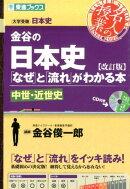 金谷の日本史(中世・近世史)改訂版