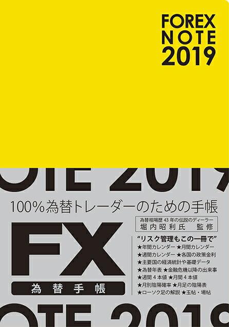 FOREX NOTE 2019 為替手帳 黄