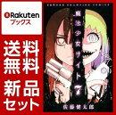 魔法少女サイト 1-7巻セット【特典:透明ブックカバー巻数分付き】