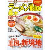 ラーメンWalker栃木(2020) 大本命、現る!これぞ王国の新境地 (ウォーカームック)