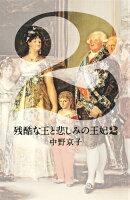 残酷な王と悲しみの王妃(2)