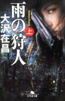 雨の狩人(上)