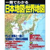 一冊でわかる日本地図・世界地図