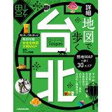 詳細地図で歩く台北 (JTBのMOOK)