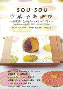 【バーゲン本】SOU・SOU京菓子あそびー和菓子になったテキスタイルデザイン
