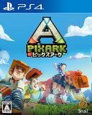 ピックスアーク PS4版