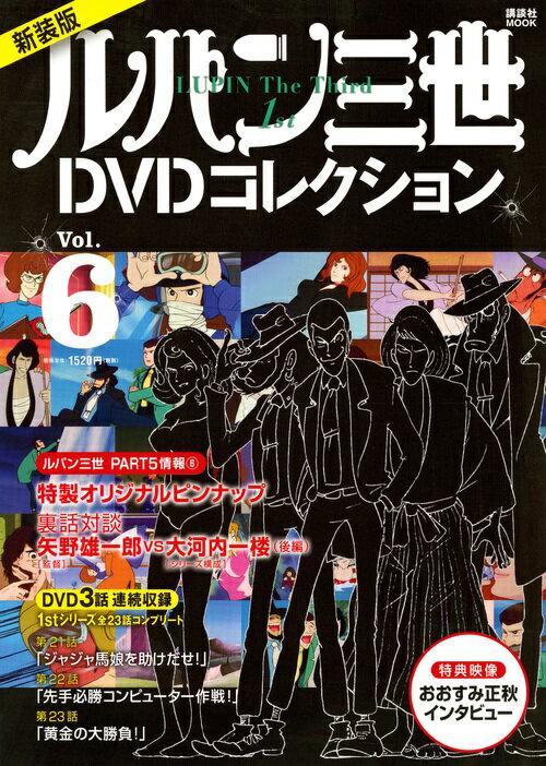 新装版 ルパン三世1stDVDコレクション Vol.6 (講談社 MOOK) [ 講談社 ]