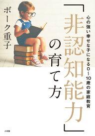 「非認知能力」の育て方 心の強い幸せな子になる0〜10歳の家庭教育 [ ボーク 重子 ]