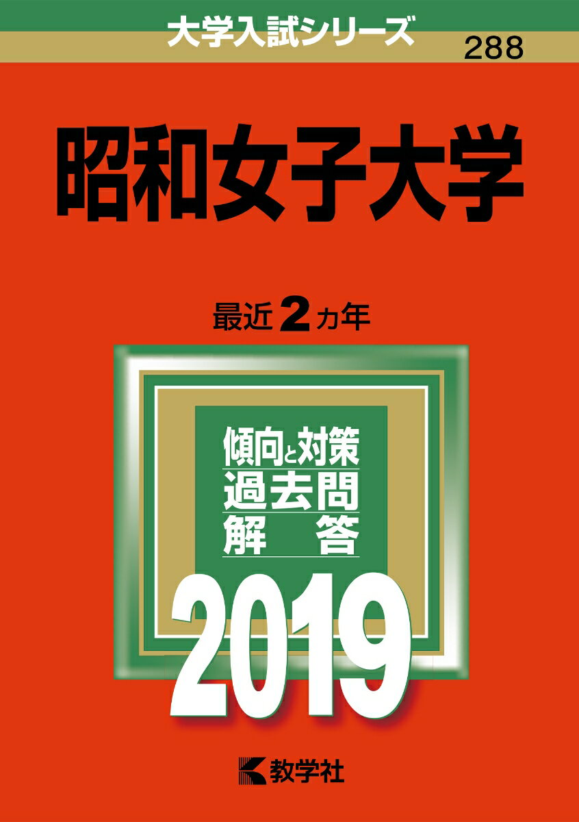 昭和女子大学(2019) (大学入試シリーズ)
