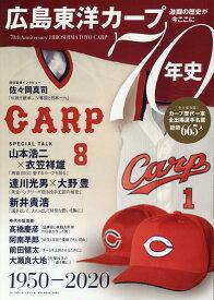 広島東洋カープ70年史 1950-2020 (B.B.MOOK)
