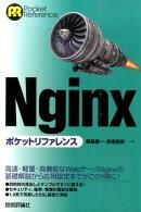 Nginxポケットリファレンス