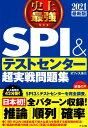 2021最新版 史上最強SPI&テストセンター超実戦問題集 [ オフィス海 ]