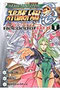 スーパーロボット大戦OG-ジ・インスペクターーRecord of ATX(1)