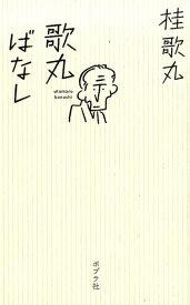 歌丸ばなし (一般書 171) [ 桂 歌丸 ]