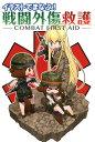 イラストでまなぶ! 戦闘外傷救護 -COMBAT FIRST AID- [ 照井 資規 ]