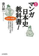 マンガ日本史教科書(1(古代・中世編))新版