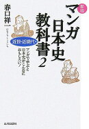 マンガ日本史教科書(2(近世・近現代編))新版
